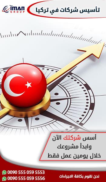 تاسيس_شركة_في_تركيا.jpg